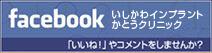 いしかわインプラント かとうクリニックフェイスブック