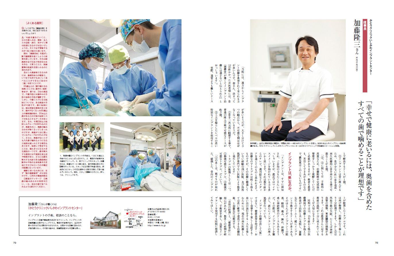 月刊『金澤』の11月号