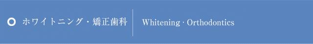 ホワイトニング・矯正歯科