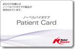 ノーベルバイオケア治療記録カードの表